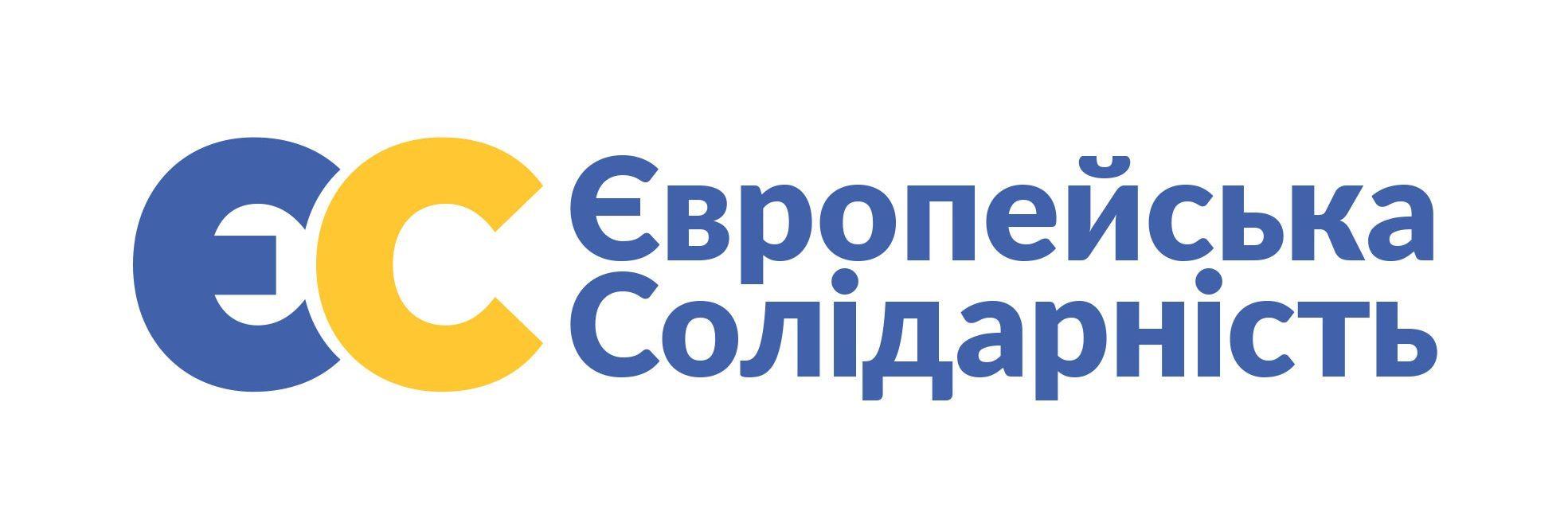 Європейська Солідарність – Івано-Франківська територіальна організація